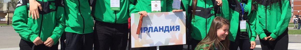 Юные соотечественники из Ирландии на Всемирных играх в Казани.