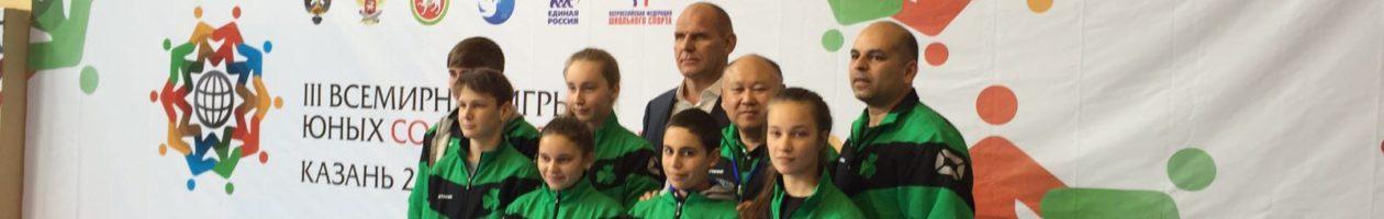 Третьи всемирные спортивные игры в Казани.