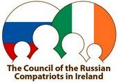 Координационный Совет Российских Соотечественников в Ирландии