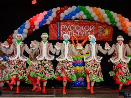 Фестиваль русской культуры-2019