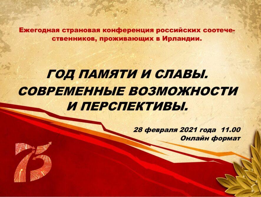 Ежегодная страновая конференция российских соотечественников пройдет в Дублине
