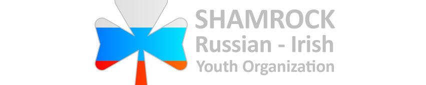 """Русско-ирландская молодежная организация """"Шамрок"""""""