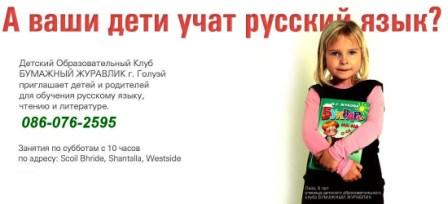 liza-shkola-galway-web