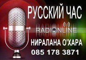 РУССКИЙ ЧАС ОТ 3.12.2018